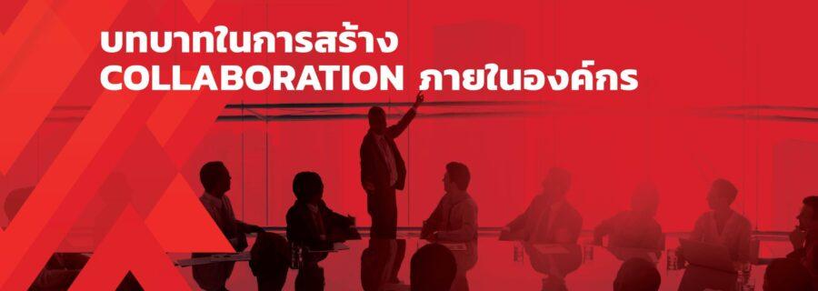 บทบาทในการสร้าง Collaboration ภายในองค์กร
