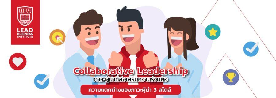 Collaborative Leadership (ภาวะผู้นำที่ส่งเสริมความร่วมมือ)